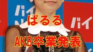 ぱるるAKB卒業発表。メンバーがエール 引用元:http://www.oricon.co.jp/...