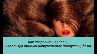 Как покрасить волосы, используя только натуральные продукты, дома