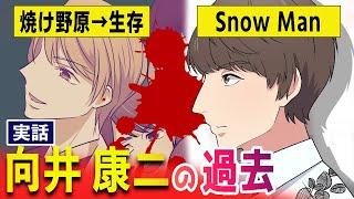【漫画】新生Snow Manの一人である向井康二はかつての仲間が次々と抜けていく中、最後まで関西で戦っていた。しかしそんな彼のもとへ最大の危機が訪れる。Snow Man ...