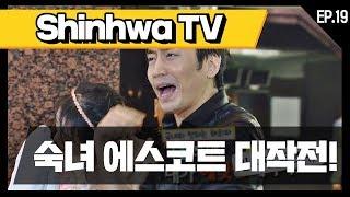 [신화방송 19-1] [Shinhwa TV EP 19-1] ★데뷔 20주년★ 기념 몰아보기!