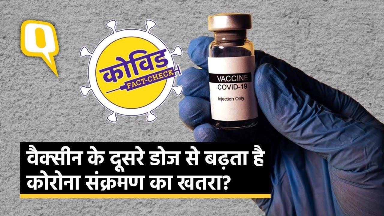 Corona Vaccine का दूसरा डोज लेने से बढ़ता कोरोना संक्रमण का खतरा, क्या है दावे का सच?। Quint Hindi