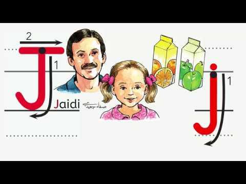J j اسم وصوت ورسم الحرف