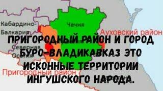 Ингушетия Исконно ингушские территории.