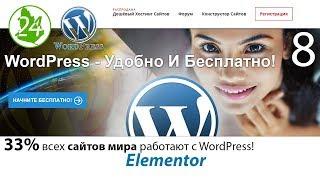 Создание сайта WordPress Редактирование статей Создание страниц сайта Ссылки Лендинг 🍀 Урок 8