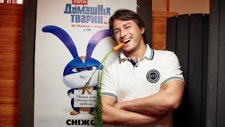 Сергій Притула запрошує на «Секрети домашніх тварин 2»