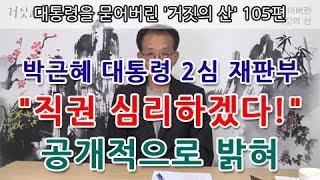 대통령을 묻어버린 '거짓의 산' 105편 | 박근혜 대통령 2심 재판부
