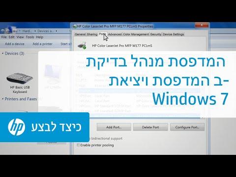 בדיקת מנהל המדפסת ויציאת המדפסת ב-Windows 7