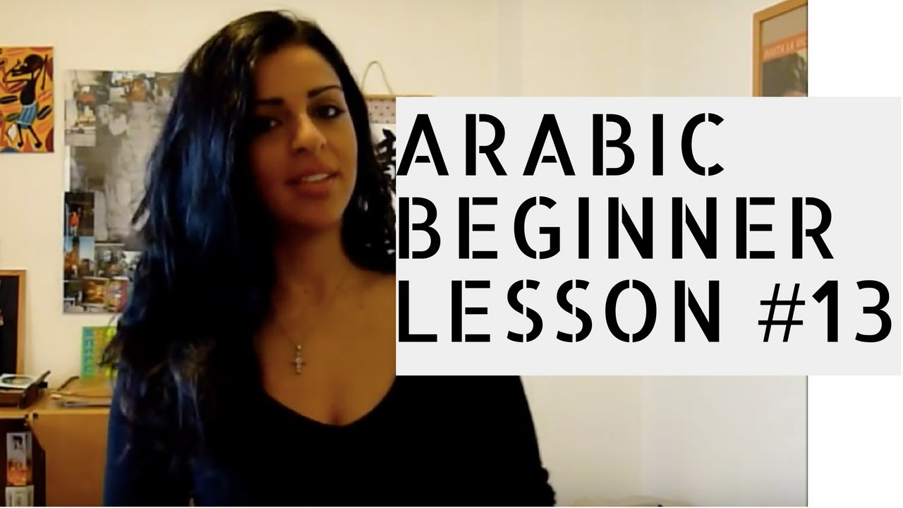 Arabic Beginner Lesson 13 - I learn Arabic !