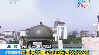 [多彩亚洲] 古观象台 北京 中国天文国宝见证东西文化交流 | CCTV