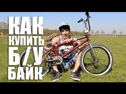 Как купить подержанный велосипед BMX | Школа BMX Online #53