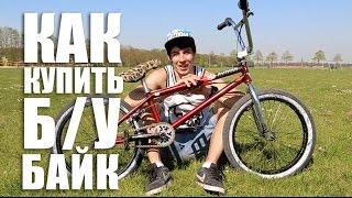 Как купить подержанный велосипед BMX | Школа BMX Online #53(Спонтанно решил заснять видео на тему покупки б/у велосипеда, а именно BMX. Думаю в данный период эта тема..., 2015-04-27T19:14:45.000Z)