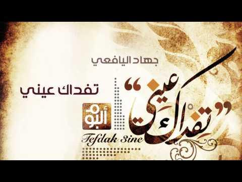 جهاد اليافعي || تفداك عيني || النسخة الرسمية