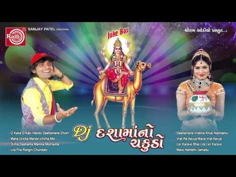 DJ Dashamano Chakudo - Part 2 | Kamlesh Barot | Nonstop | Gujarati DJ MIX Song | Dashama Songs