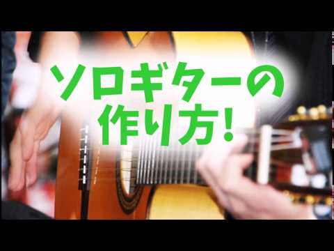 『いい夢見てね』-ソロギターの作り方
