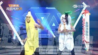 綜藝大熱門『Bangbangbang 2.0』香蕉&大根