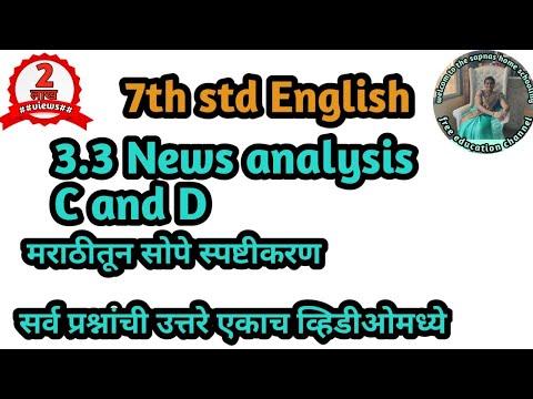 7th std English   3.3 News analysis question answer   news c and news d   English workshop