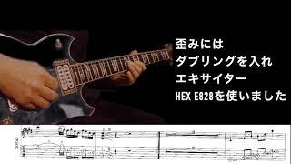 高中正義 渚モデラート(TAB譜)