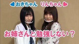 STU48の沖侑果さんとAKB48の岡部麟さんが、勉強の大切さを優しく、そして大人の魅力で教えてくれます。 おきちゃんとりんちゃんの息のピッタリ合ったコンビネーションを ...