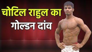 CWG 2018: Sushil और Rahul ने दिलाया Gold, Wrestling में India की सोना-चांदी