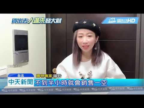 20190309中天新聞 為農民拚了! 韓國瑜助1.2噸美濃蕉登購物台