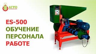 ES-500 Барнаул. Запуск и обучение