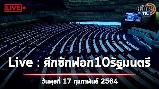 Live :  อภิปรายไม่ไว้วางใจ 10 รัฐมนตรี รัฐบาลประยุทธ์ วันที่สอง 17 ก.พ.64