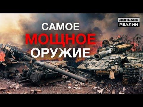 Новое оружие Украины достанет боевиков в любой точке Донбасса | Донбасc Реалии