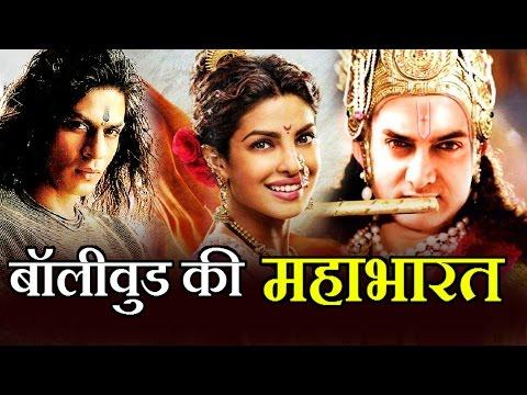 अगर बने Mahabharat का Bollywood Version तो कुछ ऐसी होगी Starcast