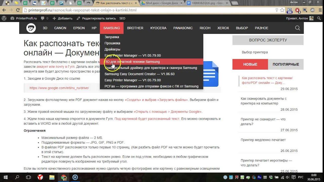 Как распознать текст с картинки онлайн - Google Диск - YouTube