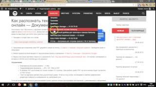 видео Как распознать текст. Сервис для бесплатного распознавания текста онлайн с картинки