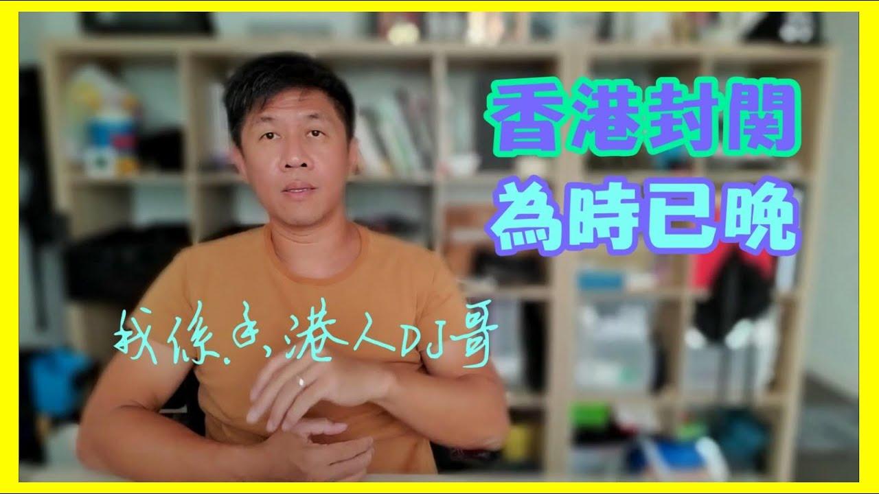 【香港封關為時已晚】 - YouTube