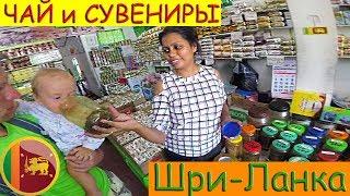 Шри-Ланка | Что Купить | Что Привезти | ЦЕНЫ на Сувениры