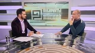 """Андрей Бузаров - политический аналитик в """"Лабиринты мнений"""""""