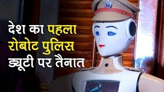 Kerala News: India's First Robot Police officer Is On Duty
