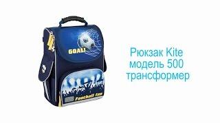 Обзор рюкзака школьного Kite Goal 500
