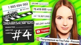Как Стать Известным На YouTube? ШКОЛА ВИДЕОБЛОГГЕРА #4 / Саша Спилберг