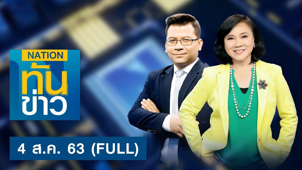 เนชั่นทันข่าว | 4 ส.ค.63 | FULL | NationTV22