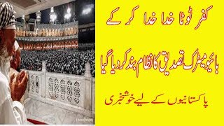 Good News for pakistani Umra pilgrim Urdu / Hindi 2017