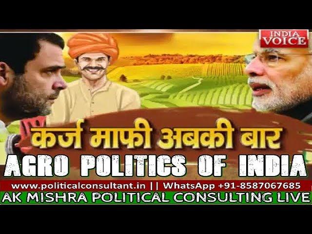 AGRI POLITICS OF INDIA - क्या कर्ज माफ़ी किसानो की समस्या का स्थायी समाधान है ?