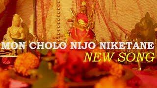 Mon Cholo Nijo Niketane   মন চল নিজ নিকেতনে   By Pradyat Dey Sarkar
