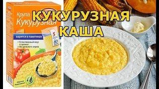 Как правильно варить кукурузную кашу