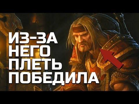 Предатели, из-за которых ПЛЕТЬ ПОБЕДИЛА | World of Warcraft