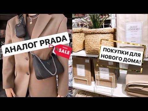 АНАЛОГ СУМОЧКИ PRADA за 1200 Р 🥰  ЖЕСТЬ С СОСЕДЯМИ 😨 ! ПОКУПКИ ДЛЯ ДОМА ZARA / IKEA / H&M 🧺