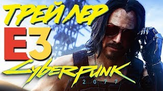 CYBERPUNK 2077 E3 2019 ТРЕЙЛЕР НА РУССКОМ ЯЗЫКЕ