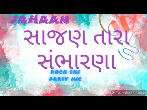 SAJAN TARA SAMBHARNA(ROCK THE PARTY)MIX BY DJ RASKAL JUST JAHAAN