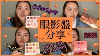 我的眼影盤們????(下)colourpop she/yes,please/Makeuprevolution