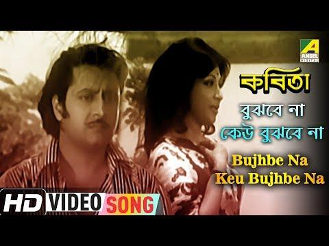 Bujhbe Na Keu Bujhbe Na   Kabita   Bengali Movie Song   Lata Mangeshkar