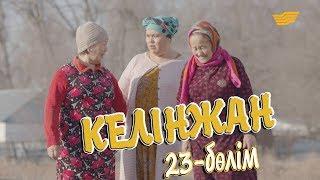 «Келінжан» 23-бөлім «Келинжан» 23-серия