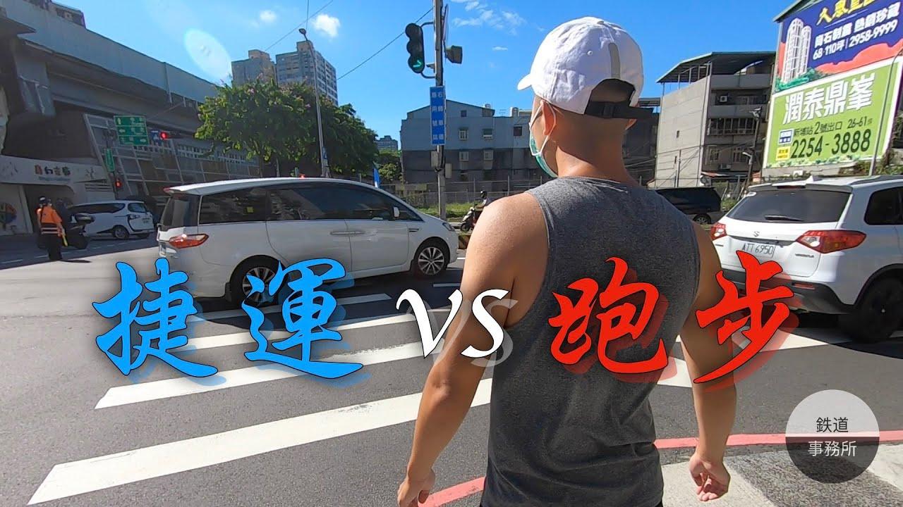 捷運🚇 vs 跑步🏃【挑戰】和捷運賽跑!! │ Race the Taipei Metro │ 鐵道事務所 特別篇#2