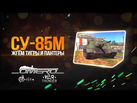 Обзор СУ-85М: КОНКУРЕНТ СКОВОРОДКИ! Жжём Тигры и Пантеры | War Thunder